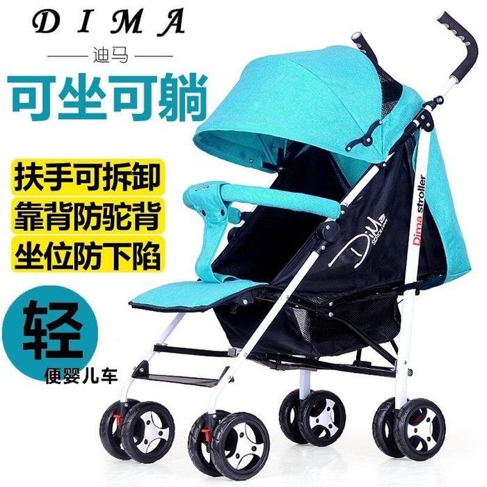 〖起點數碼〗迪馬嬰兒推車超輕便攜可坐躺折疊冬夏手推傘車bb寶寶兒童小嬰兒車  手推