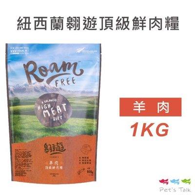 Pet's Talk~紐西蘭翱遊 Roam 頂級鮮肉糧1kg (羊肉)
