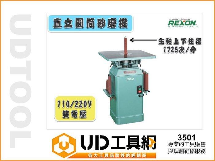 @UD工具網@REXON 力山 直立圓筒砂磨機3501 馬力數:1HP 110/220V雙電壓 品質保證 堅固耐用 免運