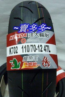 ~賣多多~建大輪胎~熱熔胎K702 110/70-12及100/90-12/訂購輪胎x2條免運費