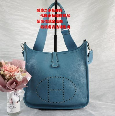 優買二手名牌店 HERMES Evelyne PM 土耳其藍 TOGO 全皮 H 洞洞 肩背包 斜背包 兩用包 斜跨包