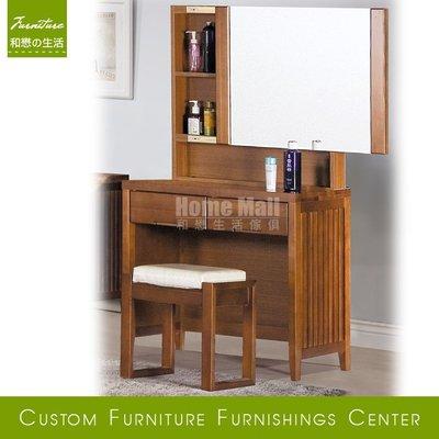 HOME MALL~依娜柚木2.7尺鏡台(含椅)(297) $10800~(雙北市免運費)6Y