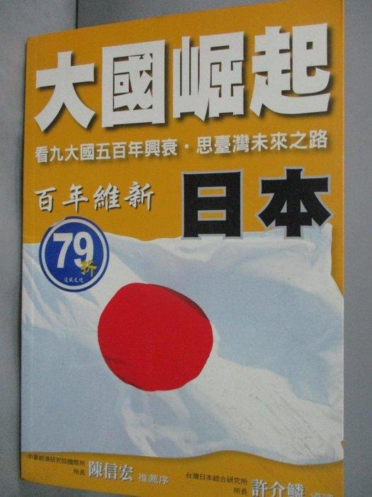 【書寶二手書T2/社會_YIJ】日本-百年維新_大國崛起系