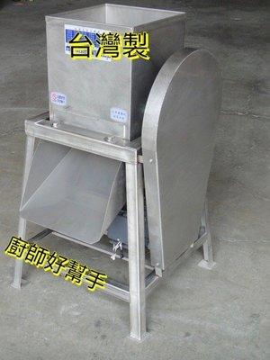 廚師好幫手 全新 【刨冰機】碎冰機/大型/營業用/衛生冰塊/冰機  免運費 (台灣製造)