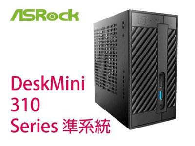 「Sorry」免運 華擎 Deskmini 310/COM 迷你準系統 H310 可選購CPU HDD SSD.歡迎詢價