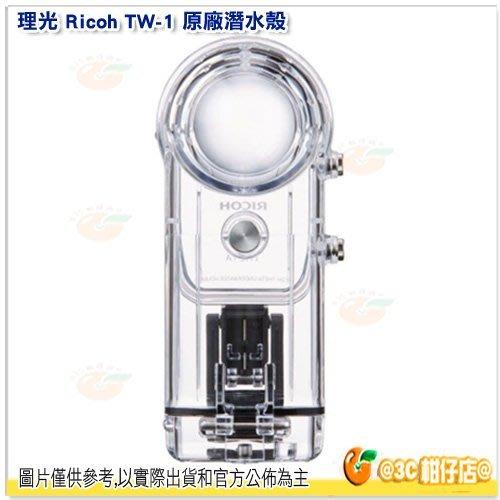 24期零利率 理光 Ricoh TW-1 防水殼 + TA-1 3D麥克風 富堃公司貨 TW1 防水盒 30米