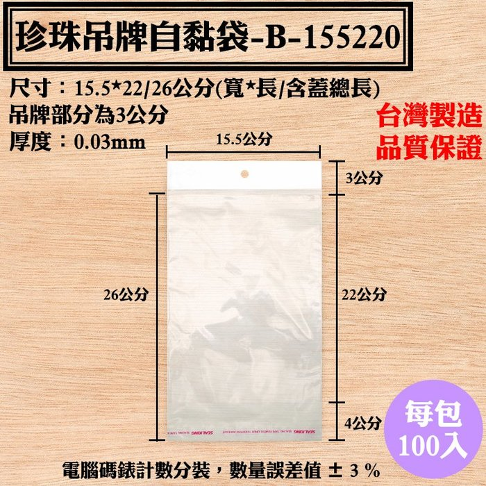 【珍珠吊牌自黏袋-B155220,15.5X22公分】100入/包,吊牌袋、OPP吊掛袋、飾品吊牌袋、工廠直營可訂做