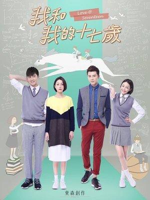 【我和我的十七歲】【國語中字】【李國毅 謝欣穎】DVD