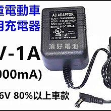 頂好電池-台中 臺灣製 衝的快 6V-1A 兒童電動車專用充電器~圓形接頭80%可適用