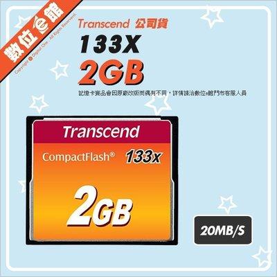 【全新完整盒裝【台灣公司貨】數位e館 創見 Transcend CF 2G 2GB 133X 記憶卡 TS2GCF133