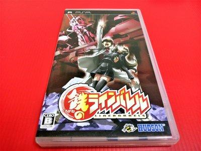 ㊣大和魂電玩㊣ PSP 武裝機甲 Linebarrels{日版}編號:W1---掌上型懷舊遊戲