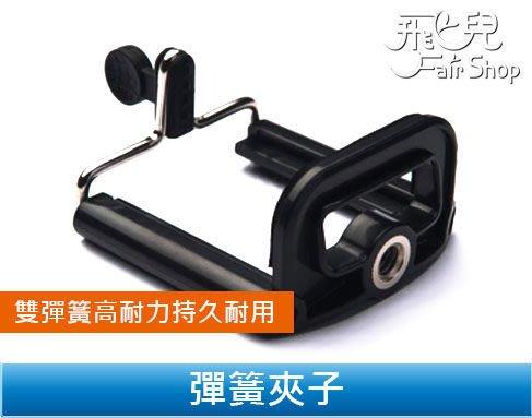 【飛兒】持久耐用 雙彈簧 萬用 手機 相機 固定夾 手機夾 可搭配支架使用 iPhone 5s/S5/Note3/GPS