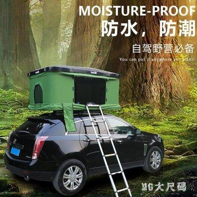 車頂帳篷戶外汽車自駕游越野硬殼頂折疊露營車載帳篷SUV改裝 qf26021
