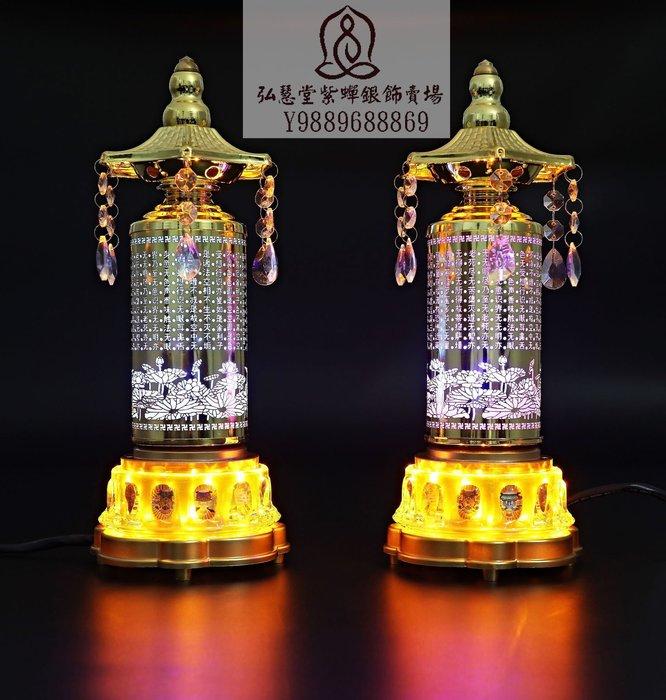 【弘慧堂】大悲咒佛塔 LED七彩心經電動轉經輪 念佛機佛燈(單只價格)