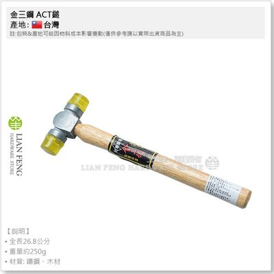 【工具屋】*含稅* 金三鋼 ACT鎚 0.5P 木柄 塑膠鎚 透明鎚 木槌 鎚子 膠鎚 0.5磅 橡膠槌 鐵鎚