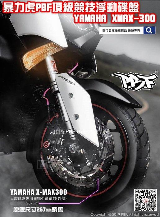 ☆麥可倉庫機車精品☆【暴力虎 PBF T1 競技 浮動 碟盤 X-MAX300 XMAX】浮動碟 非 狂熱者 N12