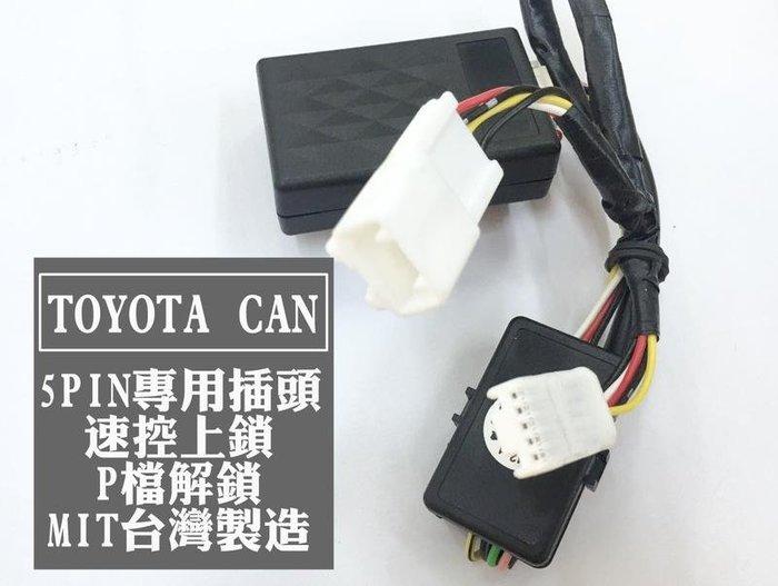 大新竹【阿勇的店】TOYOTA PRIUS 4 專用速控鎖 行車自動上鎖控制器 P檔解鎖 免接線直上