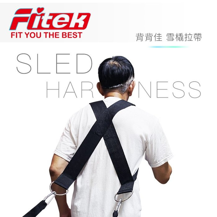 【Fitek健身網】雪橇拉帶/雪橇肩帶/雪橇背帶/雪橇肩帶/雪橇背帶/背背佳/Sled Harness