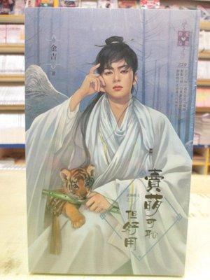 【博愛二手書】文藝小說   賣萌可恥但好用  作者:金吉,定價340元,售價204元