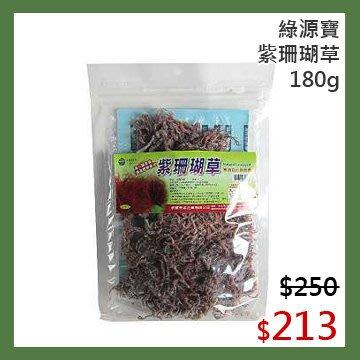 【光合作用】綠源寶 紫珊瑚草 180g 天然 涼拌、沙拉 不含漂白劑及防腐劑