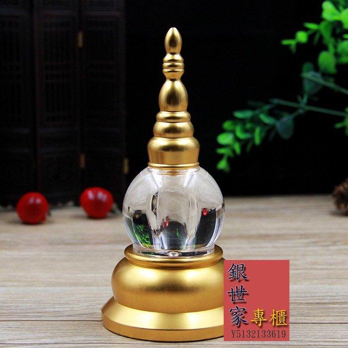 【弘慧堂】 藏傳佛教開光小鐘鍍金佛塔亞克力水晶舍利塔菩寶提塔寶篋印塔