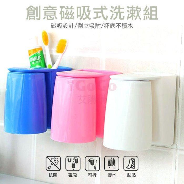 創意磁吸式洗漱組 (2組) 洗漱杯 牙刷架 杯架 衛浴收納 置物