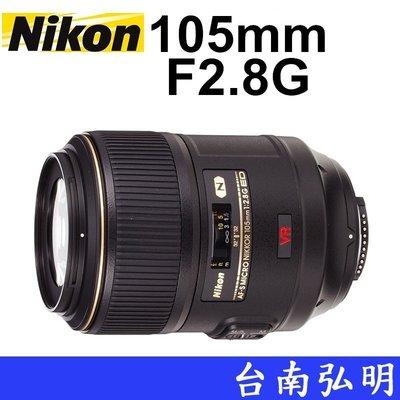 台南弘明 NIKON AF-S VR Micro-Nikkor 105mm f/2.8G IF-ED 鏡頭 公司貨