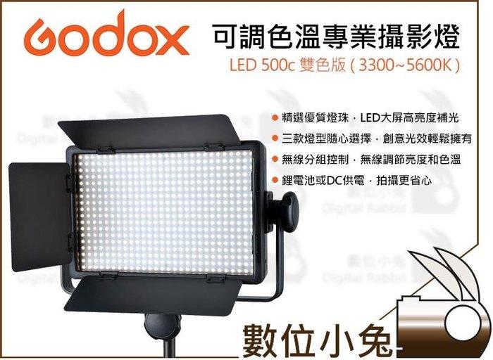 數位小兔【GODOX 神牛 LED500C 攝影燈 可調色溫+220cm背景燈架】補光燈 持續燈 LED燈