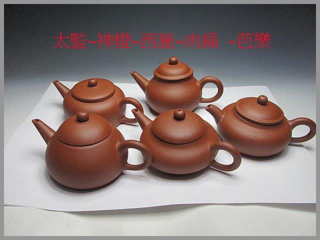 《滿口壺言》早期五形壺6杯 (太監~神燈~西施~肉扁 ~芭樂) 【中國宜興】單孔出水、壺容量每個約:100cc至80cc