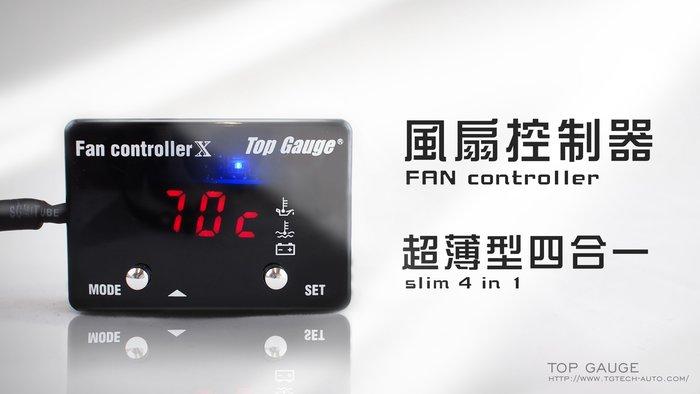 【精宇科技】WISH VIOS YARIS ALTIS TERCEL TOYOTA 超薄型四合一風扇控制器