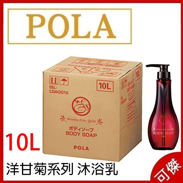 POLA  aroma ess gold 系列 洋甘菊 沐浴乳 10L 大容量 業務包裝 (宅配免運,無空瓶) 日本代購