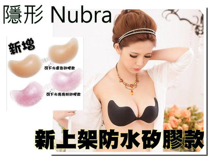 鯨魚型胸貼 加厚款 Nubra 可下水內衣  比基尼 vbra 禮服 爆乳 鯨魚貼 bra 隱型胸罩【HB10】