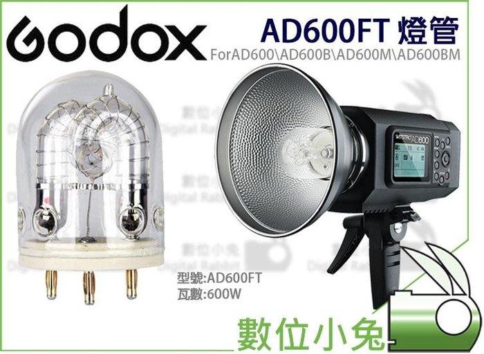 數位小兔【Godox 神牛 AD600 專用 燈泡】AD600FT 燈管 棚燈 外拍燈 AD600BM AD600B