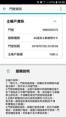 中華4G-  黃金門號.預付卡.0985-555-575..須過戶  .詳情看內容說明 .