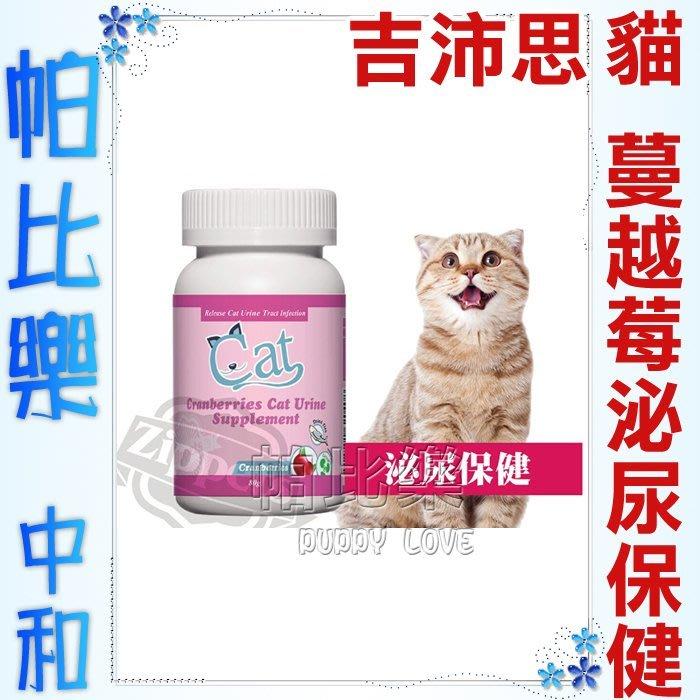帕比樂-吉沛思Zippets.蔓越莓貓用泌尿保健顆粒80g,貓咪泌尿系統健康保養,顆粒型狀好餵食