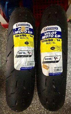 【油品味】MICHELIN 100/80-14 米其林輪胎 PILOT MOTO GP,GOGORO 2
