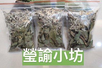 &瑩諭小坊&隨身平安包(抹草+艾草)/二味小包裝/出門攜帶包/隨身包/掃墓/告別式/可超取/純草本