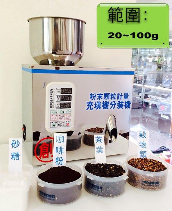 ㊣創傑包裝*CJ-W2100定量分裝機*粉末顆粒計量機充填機包裝機*台灣出品*工廠直營*分裝:掛耳咖啡*豆類*雜糧*