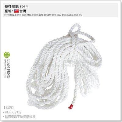 【工具屋】*含稅* 特多龍繩 3分半 (每公斤售價 實秤實算) 尼龍繩 童軍繩 棉繩 白繩 作業吊掛 登山繩子 安全繩