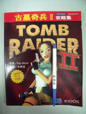 【姜軍府】《古墓奇兵Ⅱ攻略集》1998年初版 Kip Ward原著 第3波發行 電玩攻略 A