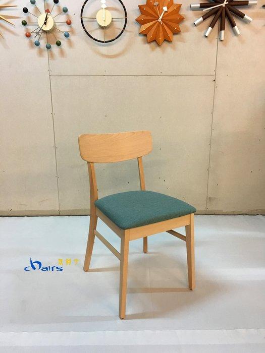 【挑椅子】實木 椅子/餐椅 (復刻品) ZY-C47