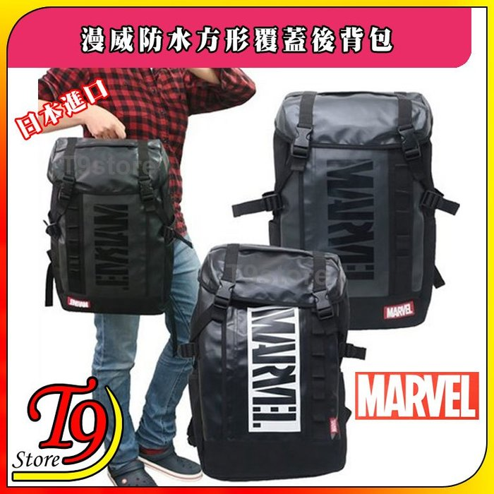 【T9store】日本進口 Marvel (漫威) 防水方形覆蓋後背包 旅行背包 通勤背包 休閒背包