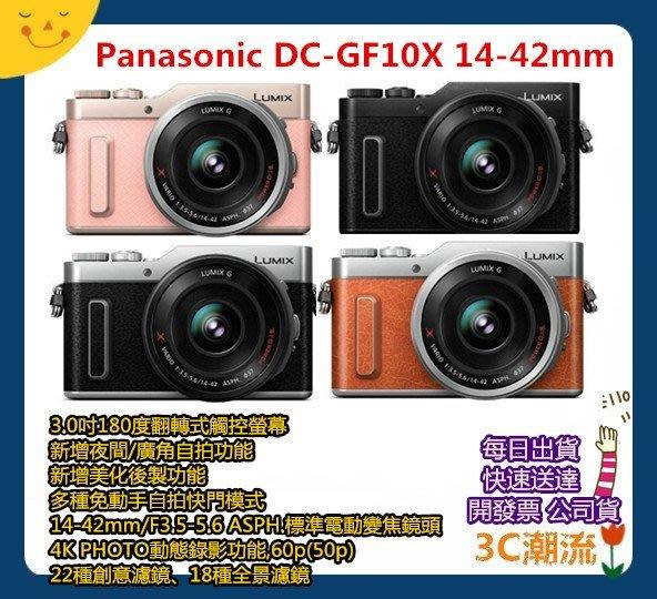 送32G包包登錄送原電【3C潮流高雄】PANASONIC DC-GF10 14-42mm電動變焦鏡  GF10X 公司貨