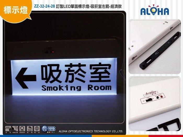 客訂LED【ZZ-32-24-28】訂製LED單面標示燈-吸菸室左箭-經濟款 指示燈/導引燈/逃生燈/緊急照明燈