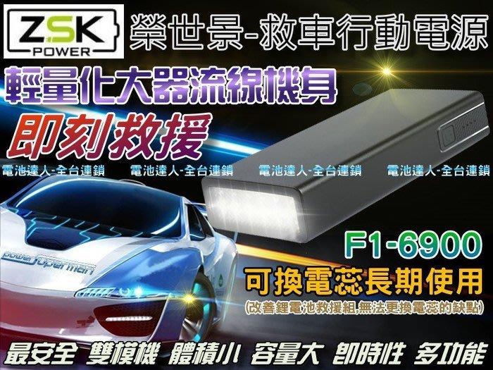 【鋐瑞電池】ZSK 救車-行動電源 F1-6900 汽柴油版 哇電 電霸 電匠 救援 可換電芯 鋰電池 汽車拋錨 發動