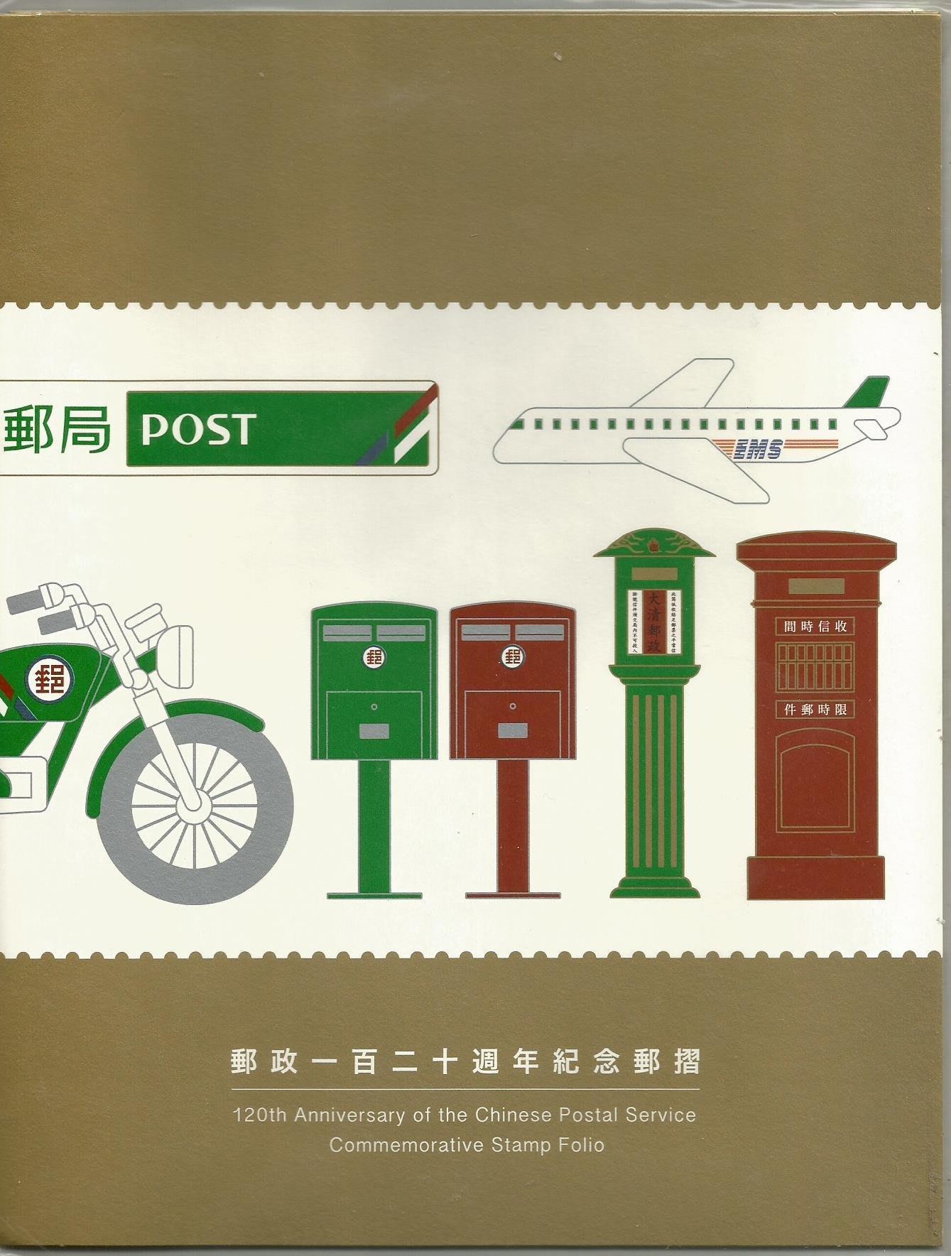 (豐源堂)郵政一百二十週年紀念 郵摺兩本一組(發行量極少=6000)