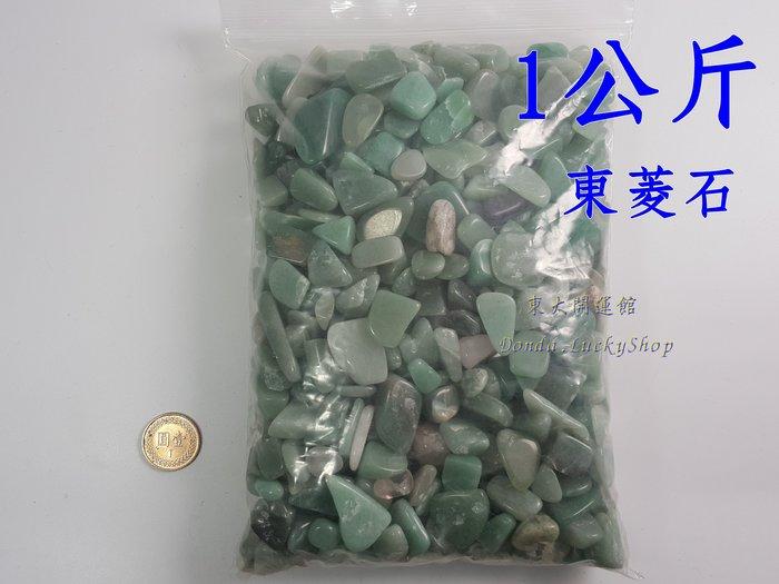 天然東菱玉碎石1公斤東陵石東陵玉大顆粒五行水晶碎石【東大開運館】