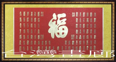 ☆【斗方藝術畫廊】㊣100%全手寫鎮宅之寶生日祝賀大篆金字金龍牡丹錦綾書法~百福圖~2(128X68公分)ylc548