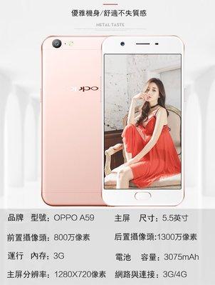 OPPO A59s全網通4G運存正面指紋識別原裝正品智能4G手機 送鋼化貼 保護殼 另有oppo a57