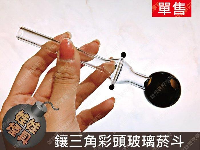 ㊣娃娃研究學苑㊣鑲三角彩頭玻璃菸斗 水煙斗配件 燒鍋專業煙具 單售(B159)